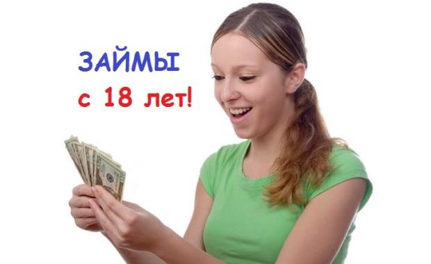 Кредит онлайн с 18 лет