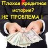 Микрозайм с плохой кредитной историей в Омске
