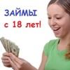 Займы с 18 лет студентам и безработным в Омске